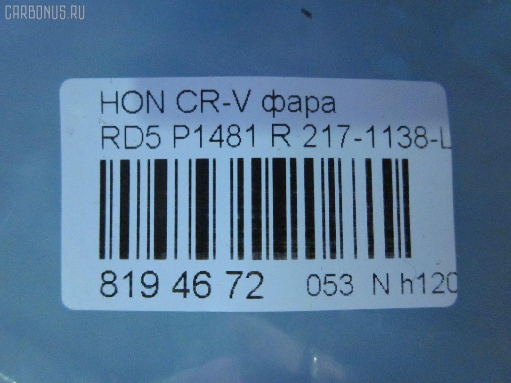 Фара HONDA CR-V RD5 Фото 5