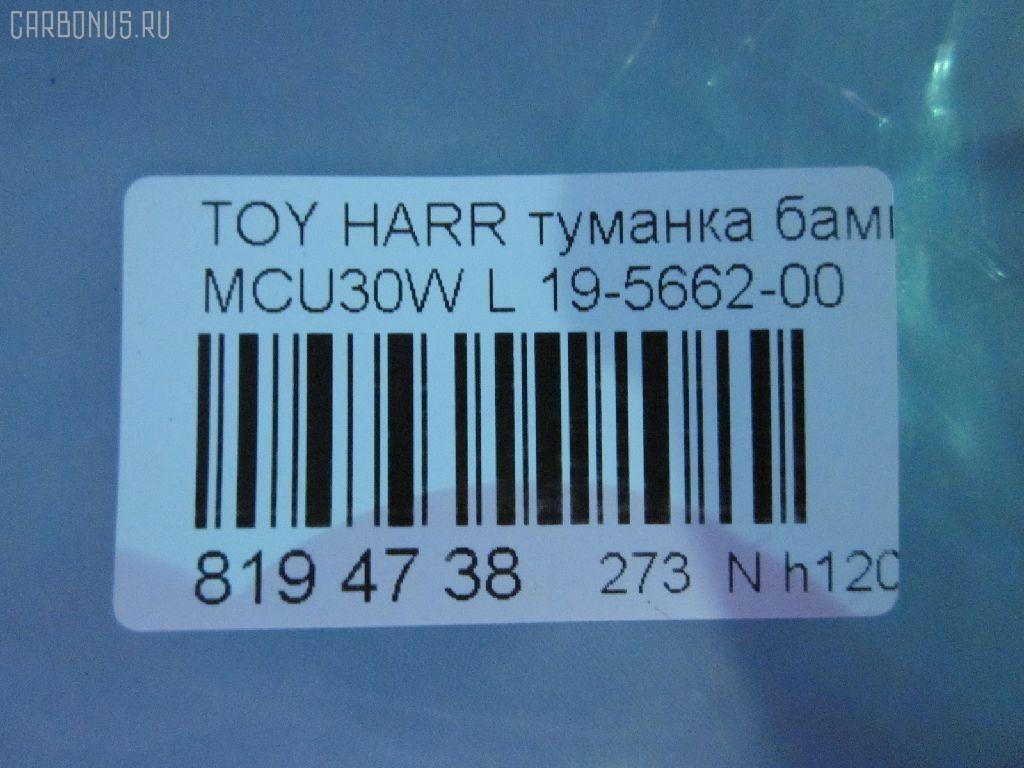 Туманка бамперная TOYOTA HARRIER MCU30W Фото 4