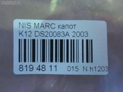 Капот NISSAN MARCH K12 Фото 3