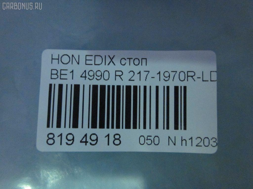 Стоп HONDA EDIX BE1 Фото 3