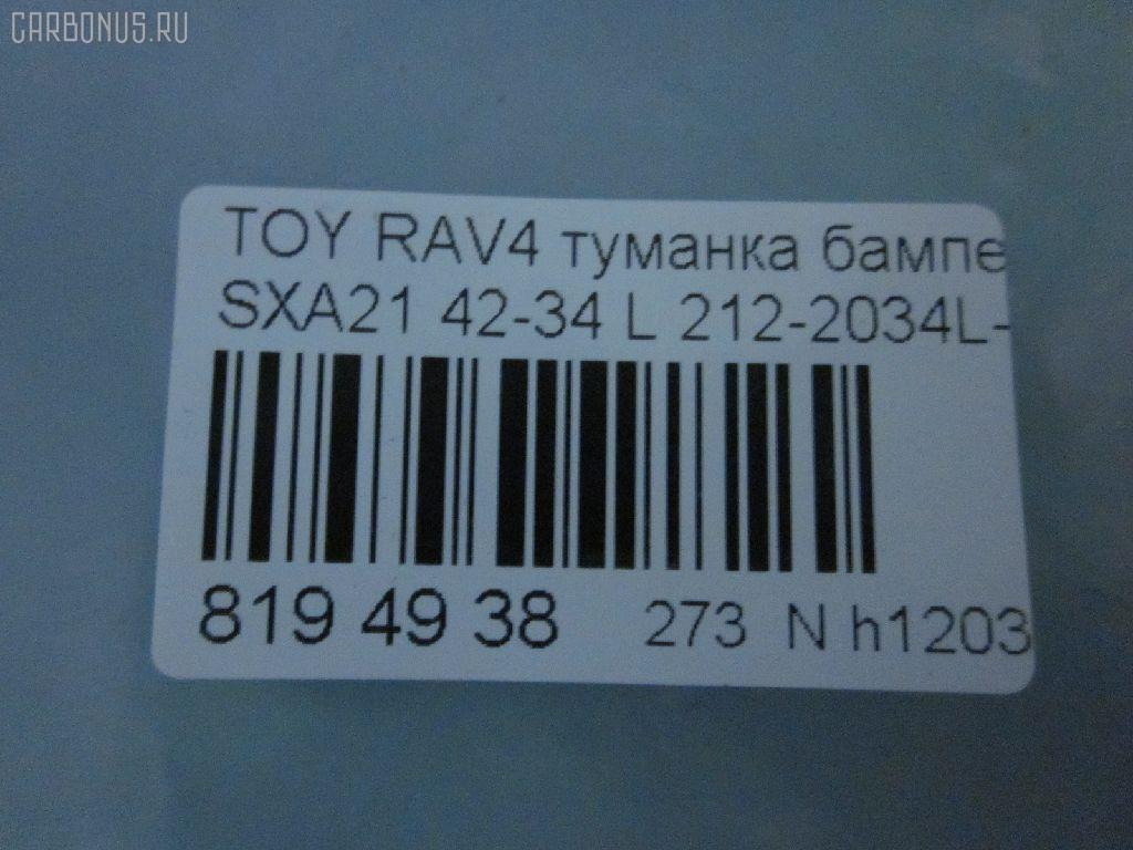 Туманка бамперная TOYOTA RAV4 ACA21W Фото 3