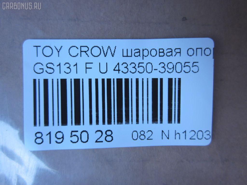 Шаровая опора TOYOTA CROWN GS131 Фото 2