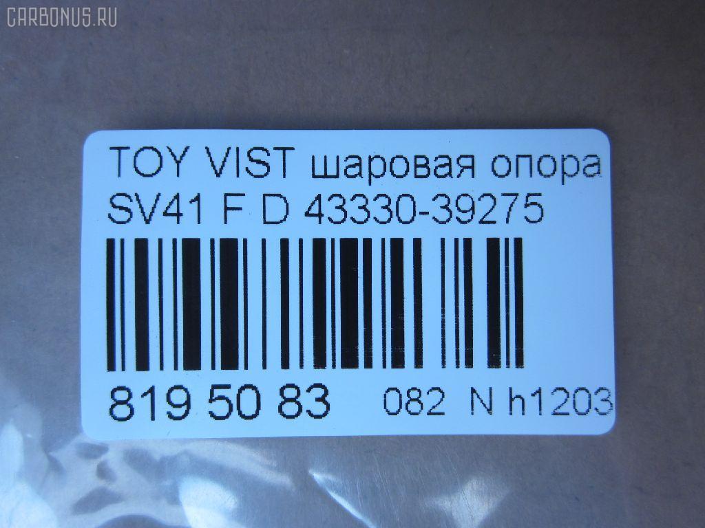 Шаровая опора TOYOTA VISTA SV41 Фото 2