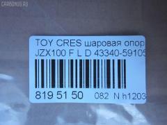 Шаровая опора Toyota Cresta JZX100 Фото 2