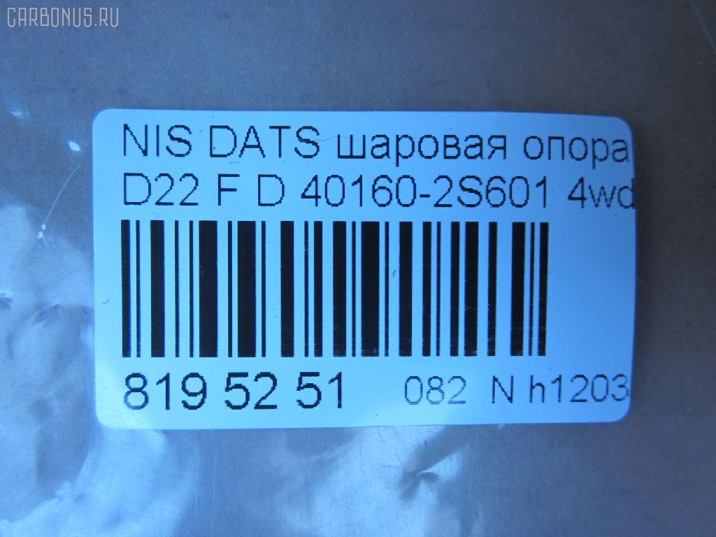 Шаровая опора NISSAN DATSUN FMD22 Фото 2