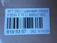 Шаровая опора Mitsubishi Delica star wagon P35W Фото 2