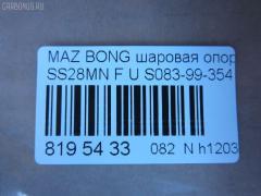 Шаровая опора Mazda Bongo SS28MN Фото 2