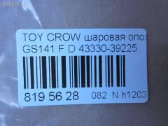 Шаровая опора TOYOTA CROWN GS141 Фото 2