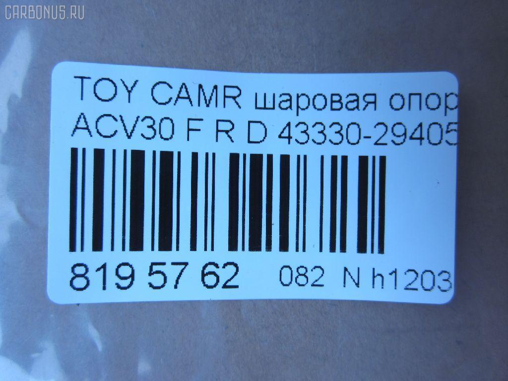 Шаровая опора TOYOTA CAMRY ACV30 Фото 2