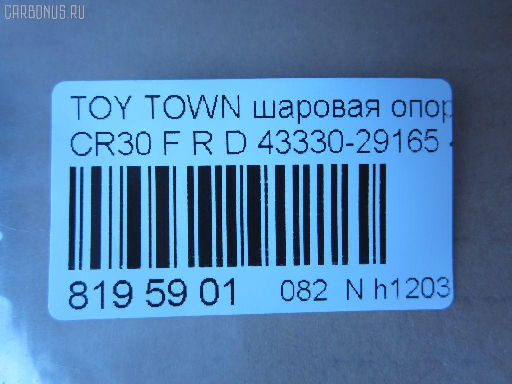 Шаровая опора TOYOTA TOWN ACE CR30G Фото 2