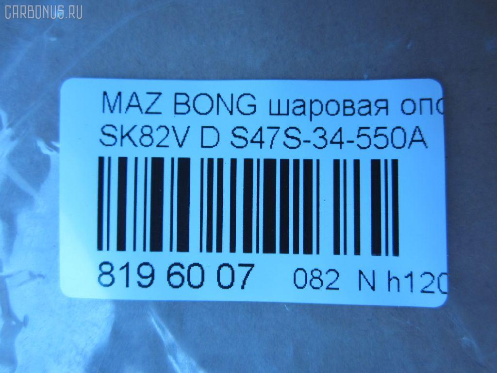 Шаровая опора MAZDA BONGO SK82V Фото 2