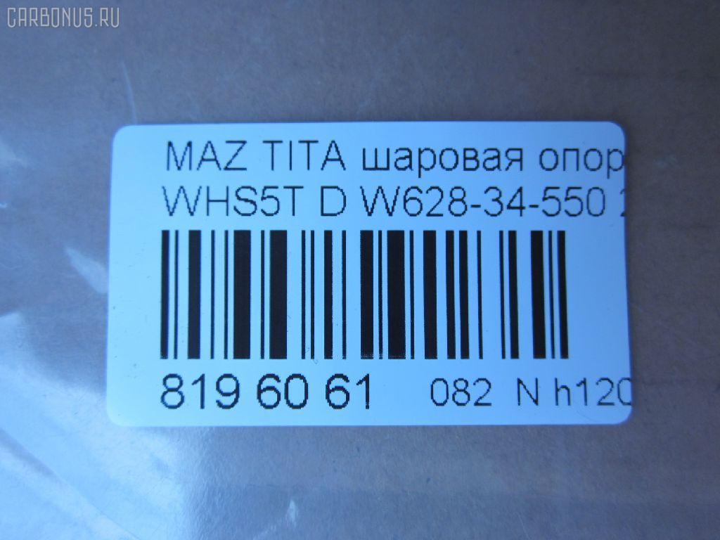 Шаровая опора MAZDA TITAN WHS5T Фото 2