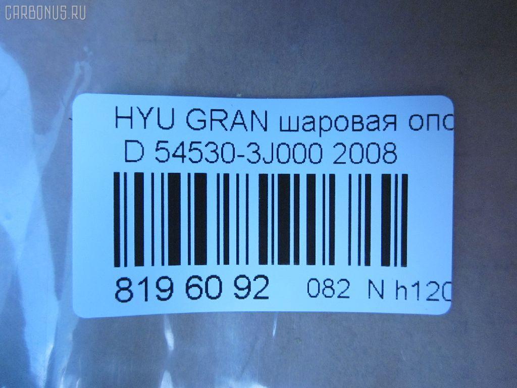 Шаровая опора HYUNDAI GRAND STAREX GDB86 Фото 2