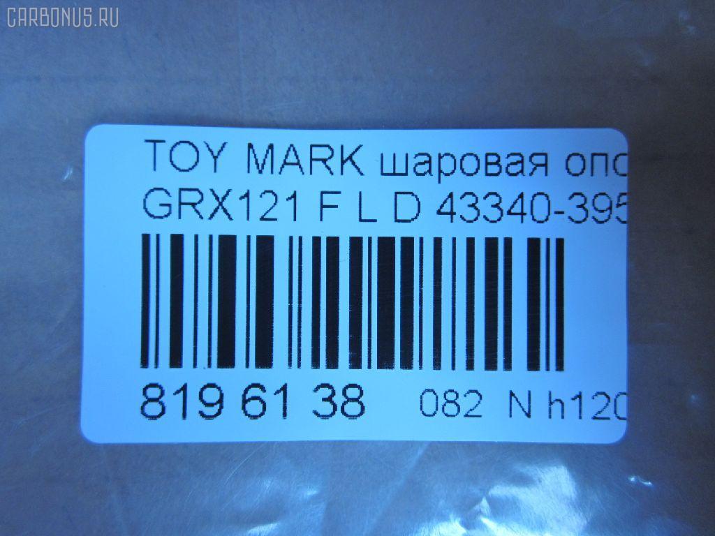 Шаровая опора TOYOTA MARK X GRX121 Фото 2