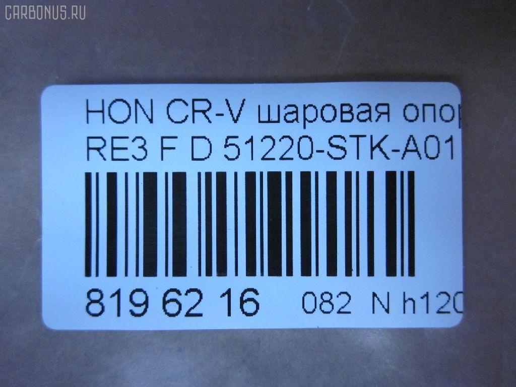 Шаровая опора HONDA CR-V RE3 Фото 2