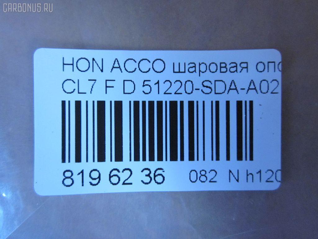 Шаровая опора HONDA ACCORD CL7 Фото 2