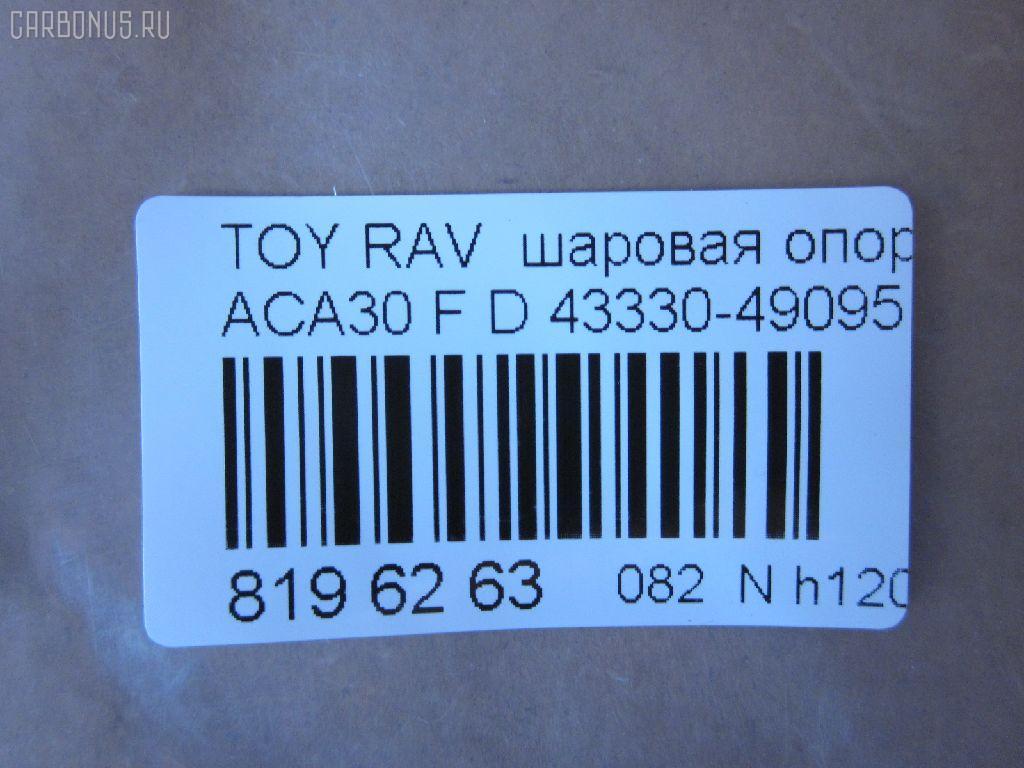 Шаровая опора TOYOTA RAV4 ACA31W Фото 2