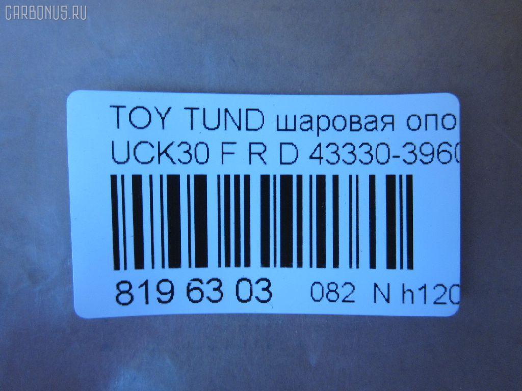 Шаровая опора TOYOTA TUNDRA UCK30L Фото 2