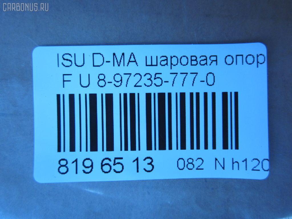 Шаровая опора ISUZU D-MAX 8DH Фото 2