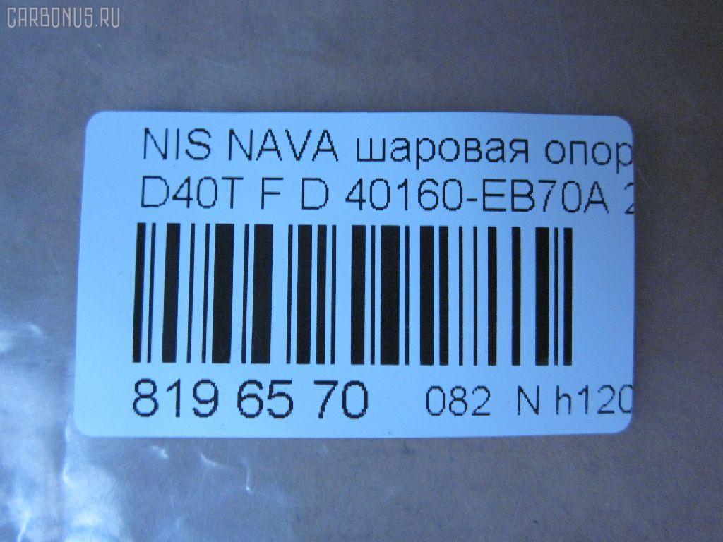 Шаровая опора NISSAN NAVARA D40T Фото 2