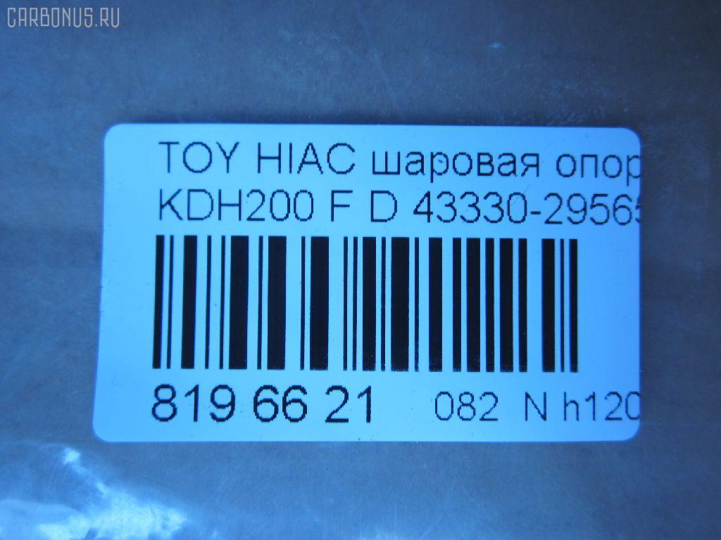 Шаровая опора TOYOTA HIACE KDH200V Фото 2