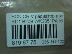 Радиатор ДВС на Honda Cr-V RD1 B20B Фото 2