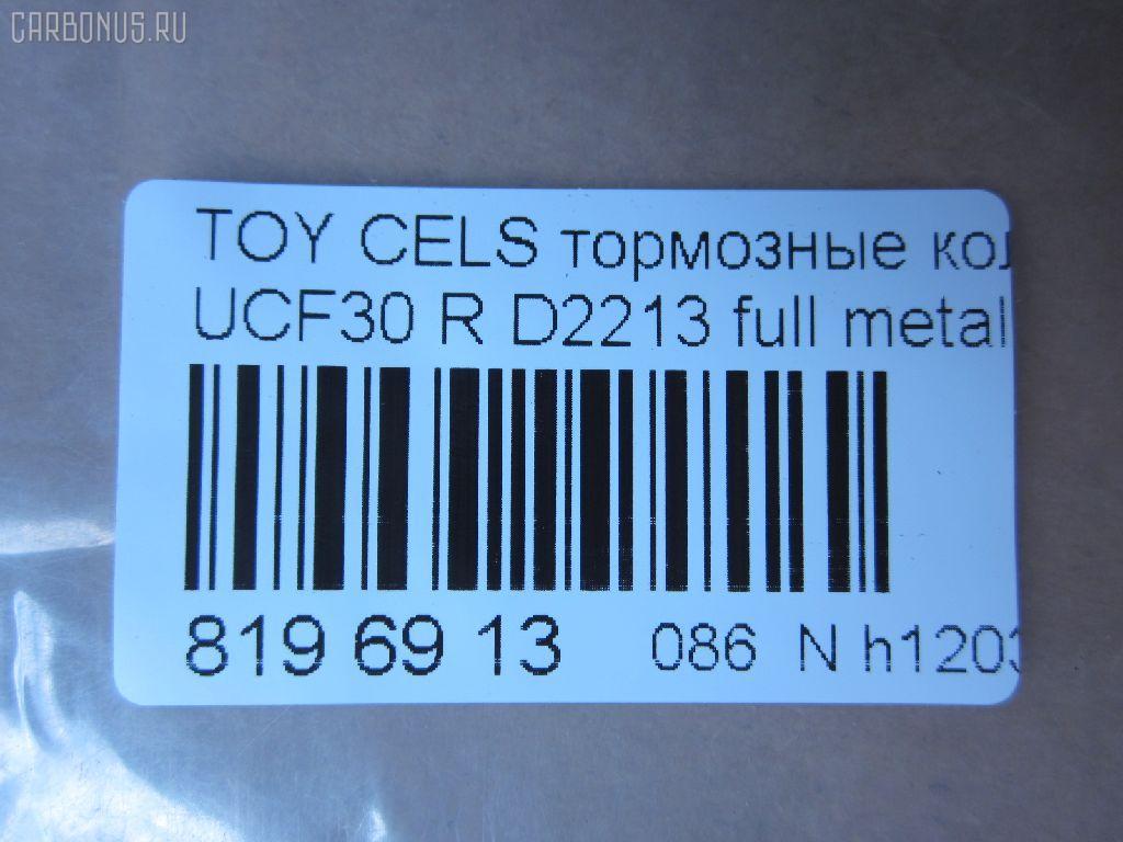 Тормозные колодки TOYOTA CELSIOR UCF30 Фото 2