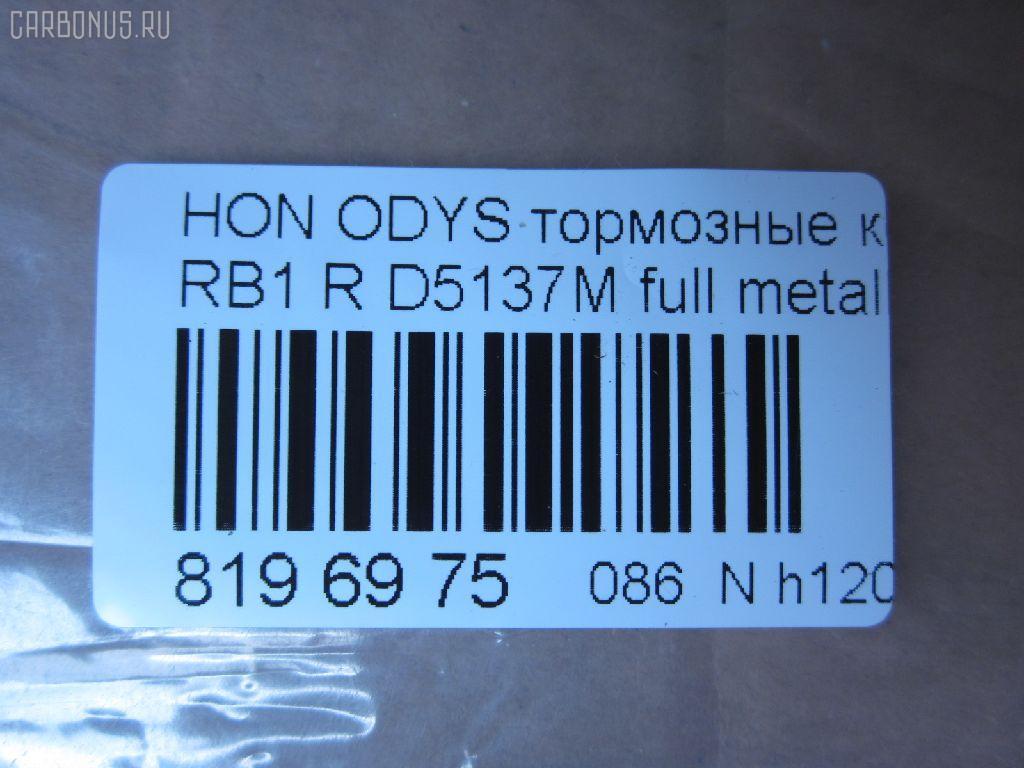 Тормозные колодки HONDA ODYSSEY RB1 Фото 2