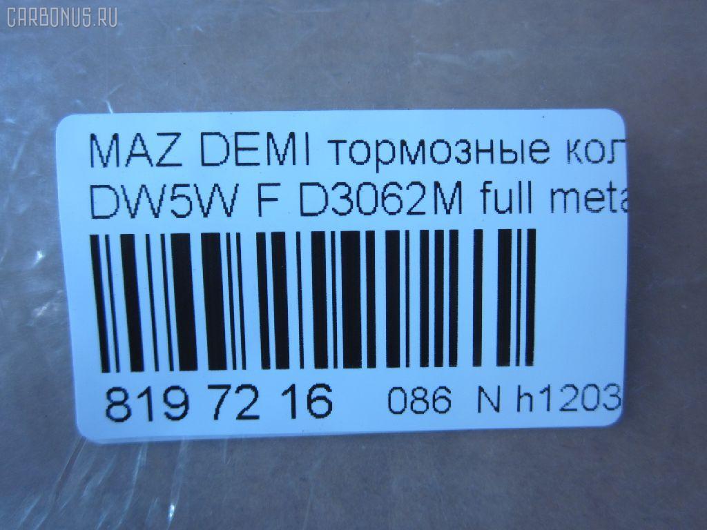 Тормозные колодки MAZDA DEMIO DW5W Фото 2