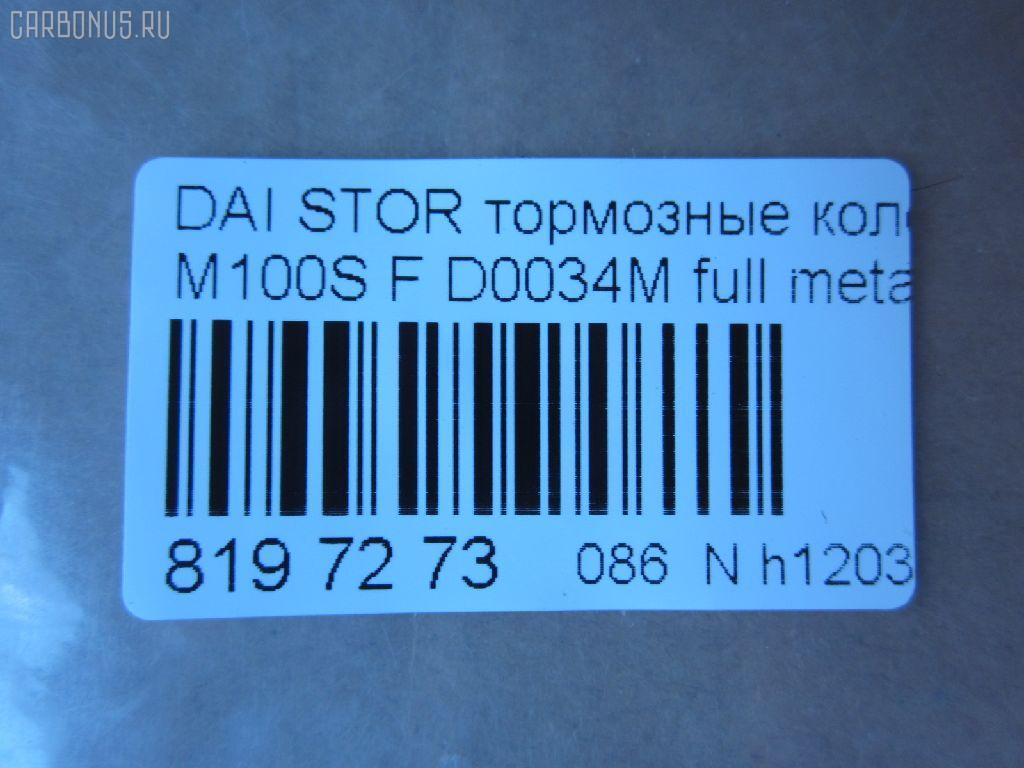 Тормозные колодки DAIHATSU STORIA M100S Фото 2