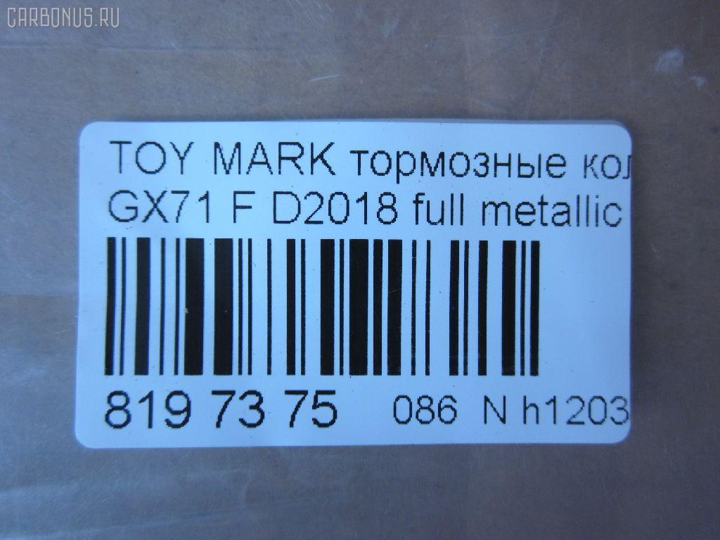Тормозные колодки TOYOTA MARK II GX71 Фото 2