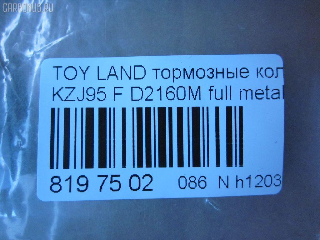 Тормозные колодки TOYOTA LAND CRUISER PRADO KZJ95 Фото 2