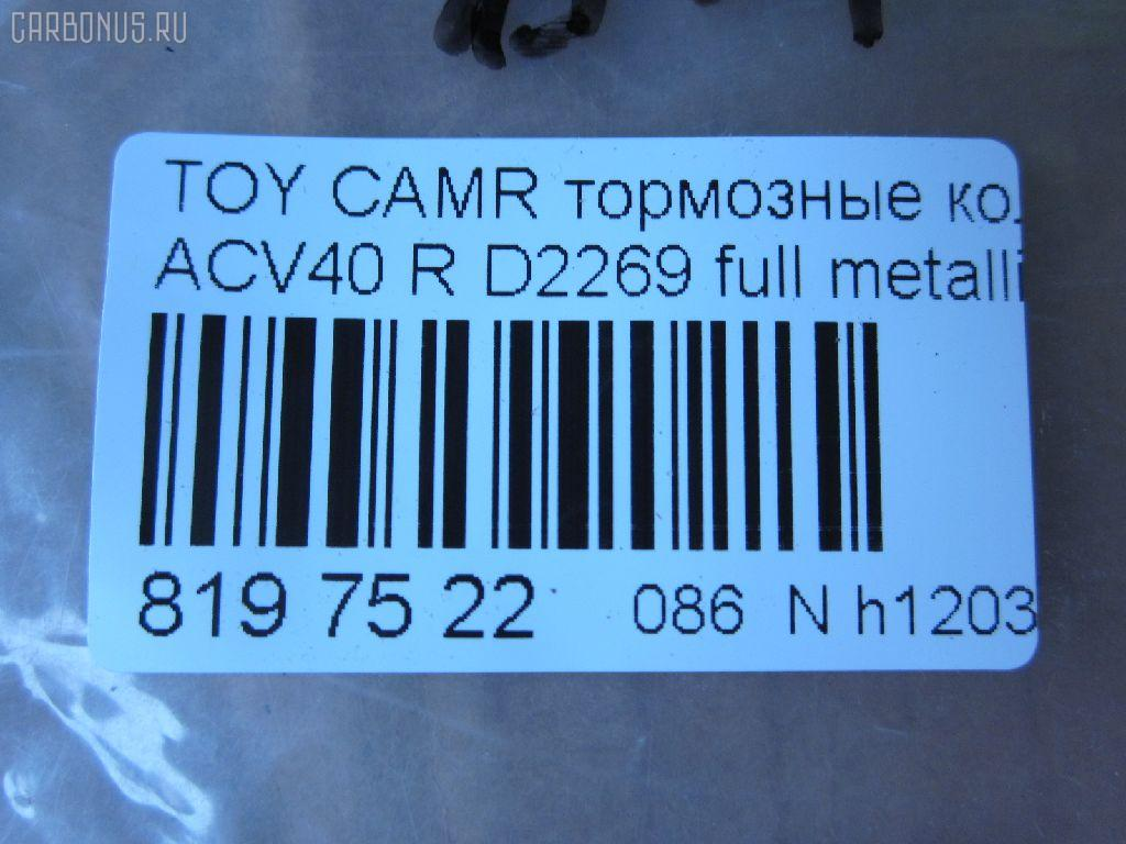 Тормозные колодки TOYOTA CAMRY ACV40 Фото 2