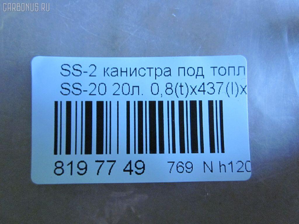 Канистра под топливо SS-20 JERRY CAN SS-20 Фото 2