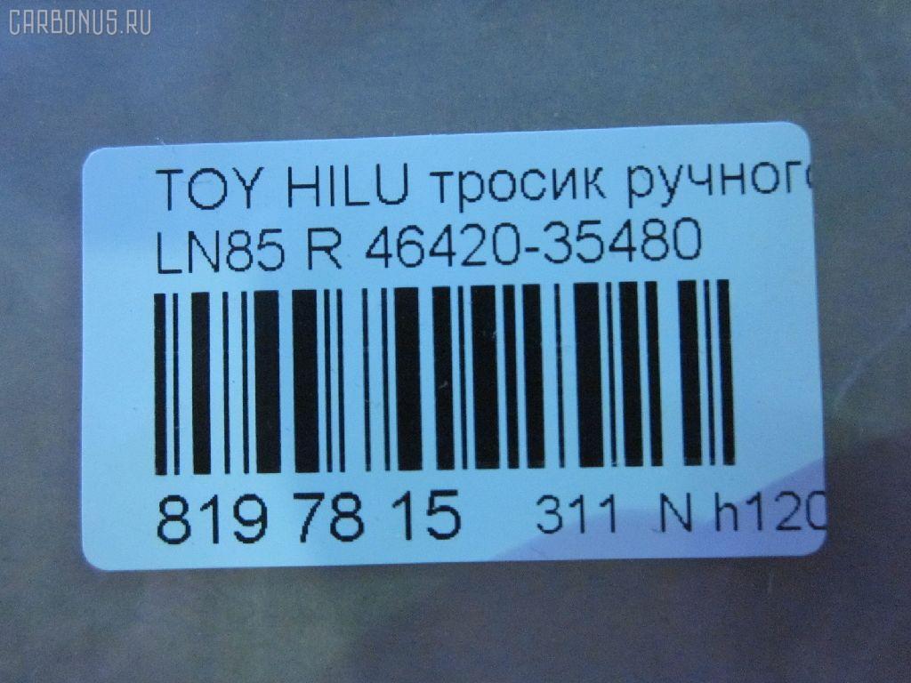 Тросик стояночного тормоза TOYOTA HILUX LN85 Фото 2