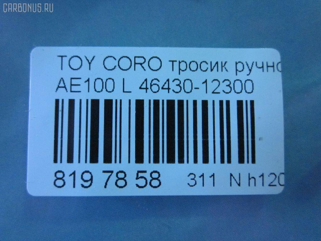Тросик стояночного тормоза TOYOTA COROLLA AE95 Фото 2