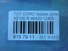 Тросик стояночного тормоза Toyota Corolla AE100 Фото 2