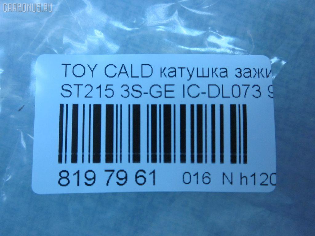 Катушка зажигания TOYOTA CALDINA ST215 3S-GE Фото 3