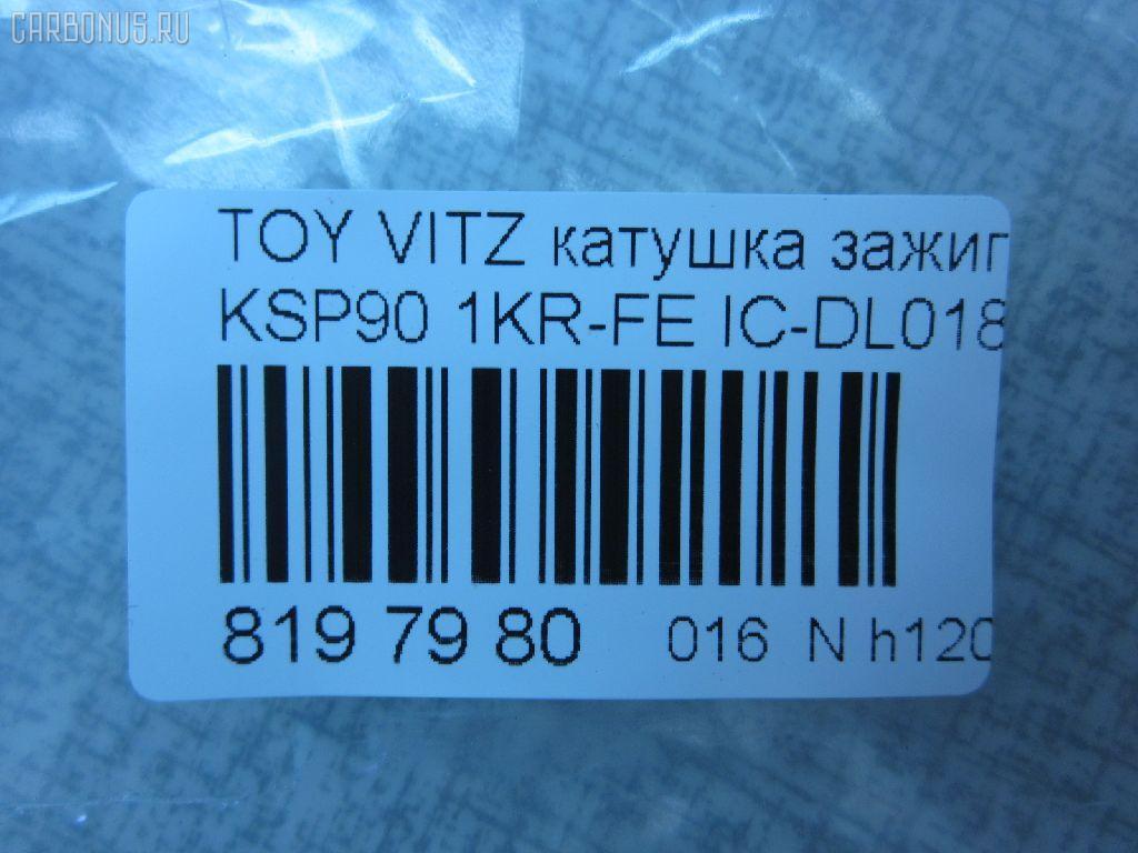 Катушка зажигания TOYOTA VITZ KSP90 1KR-FE Фото 7