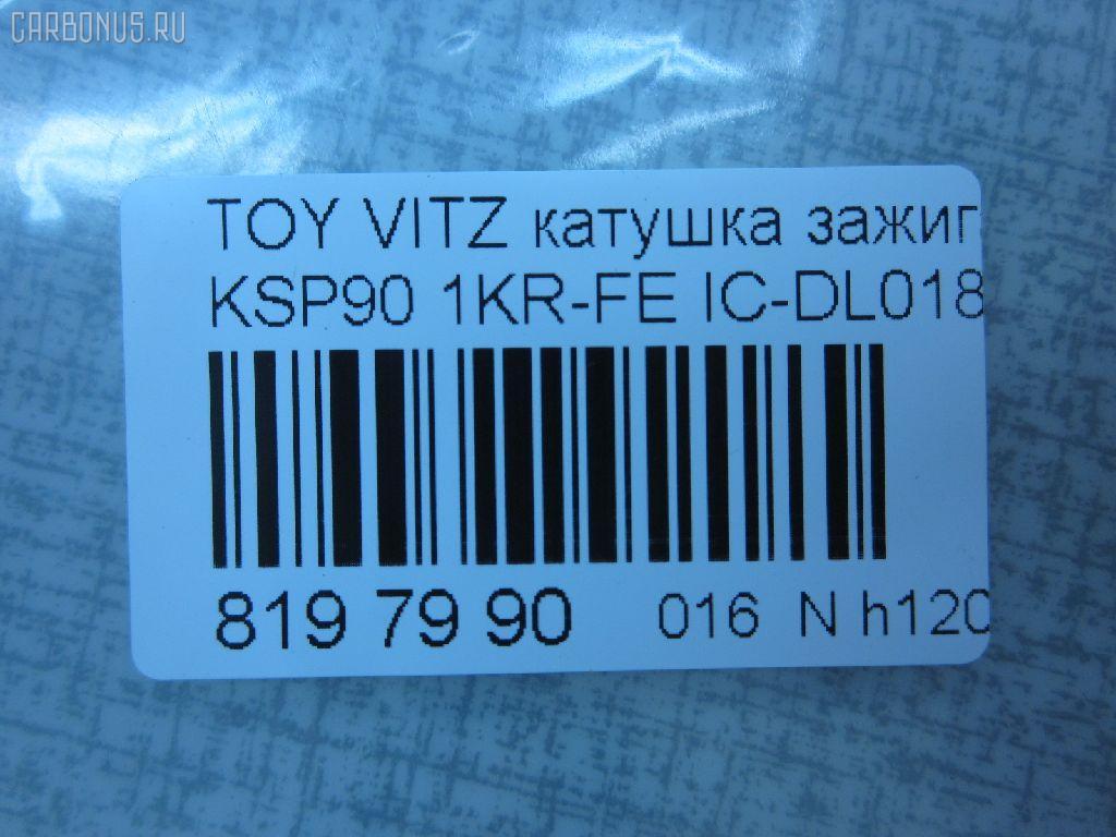 Катушка зажигания TOYOTA VITZ KSP90 1KR-FE Фото 3