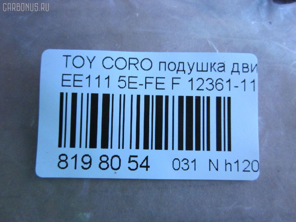 Подушка двигателя TOYOTA COROLLA EE111 5E-FE Фото 3