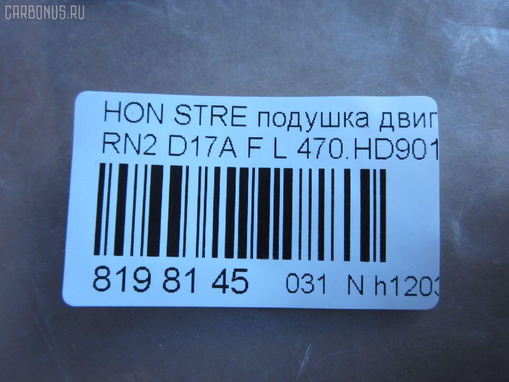 Подушка двигателя HONDA STREAM RN2 D17A Фото 3