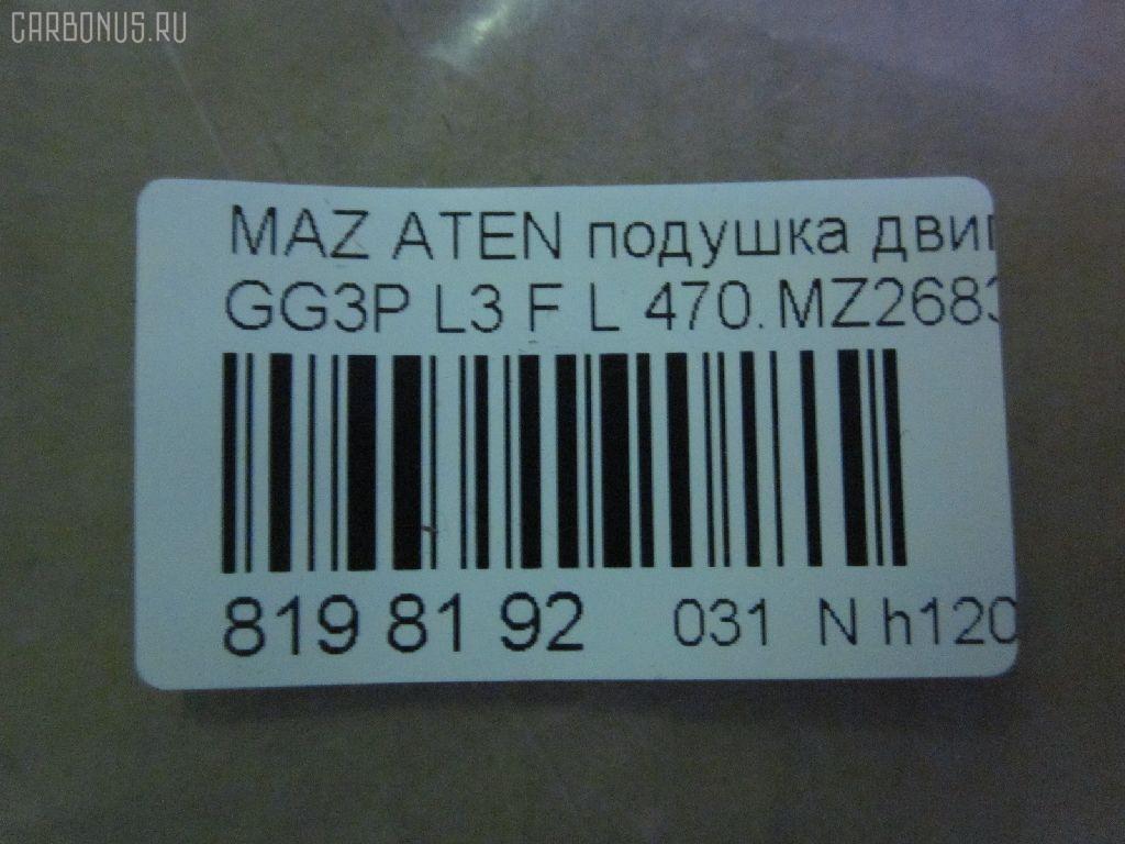 Подушка КПП MAZDA ATENZA SEDAN GG3P L3 Фото 3