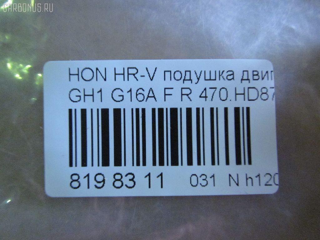 Подушка двигателя HONDA HR-V GH1 D16A Фото 3