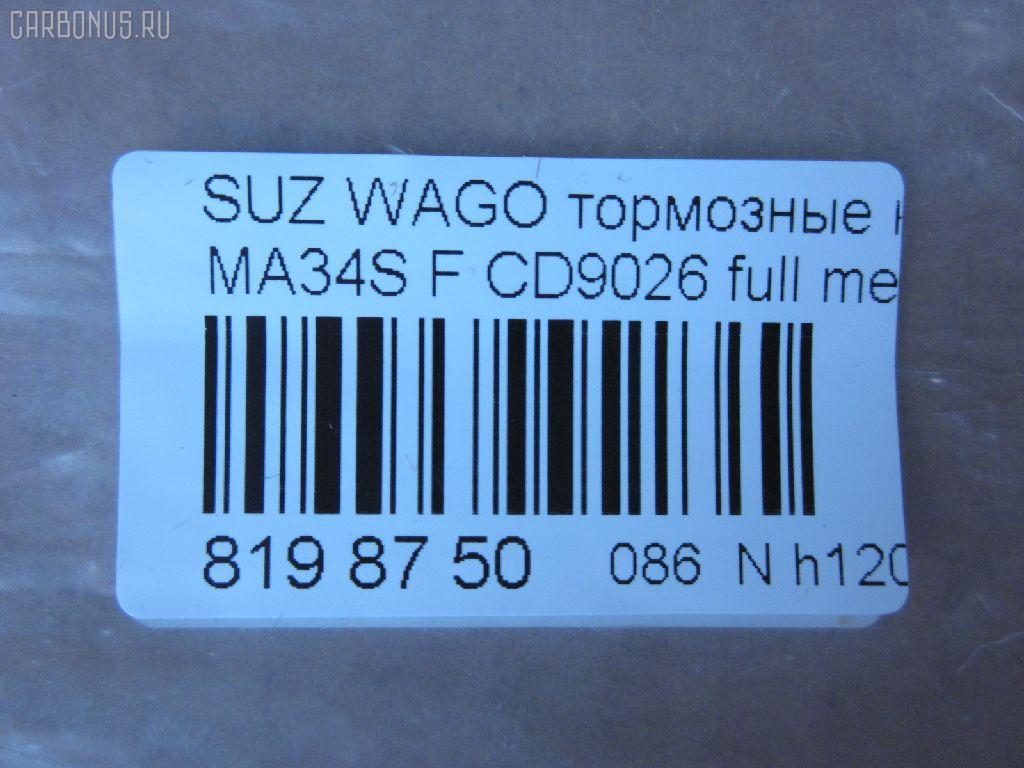 Тормозные колодки SUZUKI WAGON R SOLIO MA34S Фото 2