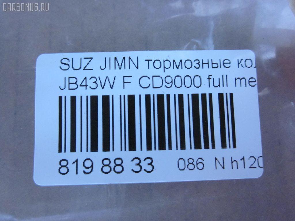 Тормозные колодки SUZUKI JIMNY JB43W Фото 2