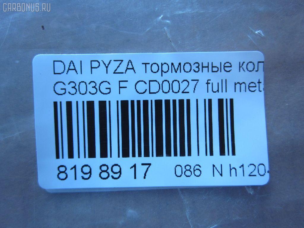 Тормозные колодки DAIHATSU PYZAR G303G Фото 2