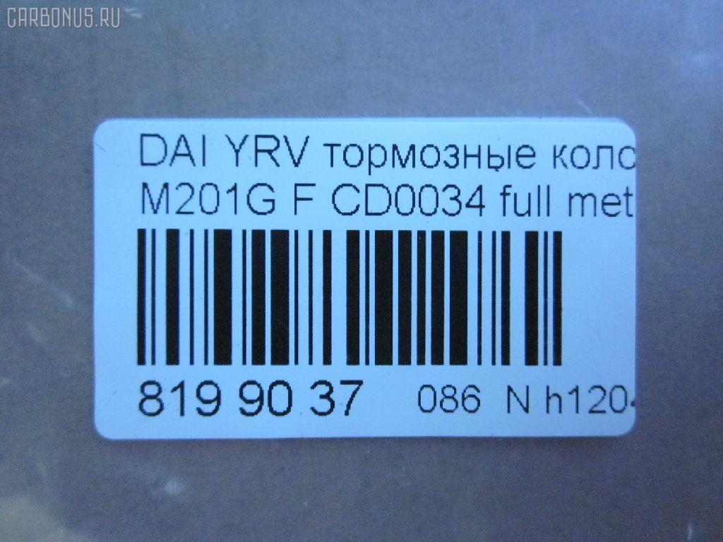 Тормозные колодки DAIHATSU YRV M201G Фото 2