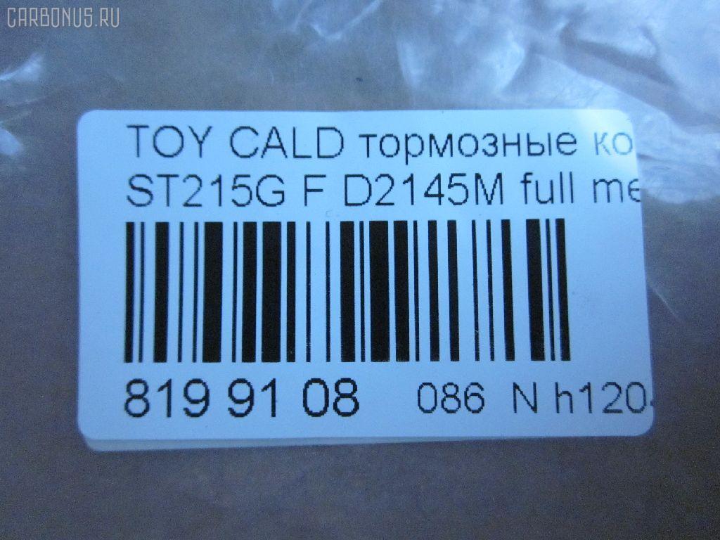 Тормозные колодки TOYOTA CALDINA ST215G Фото 2