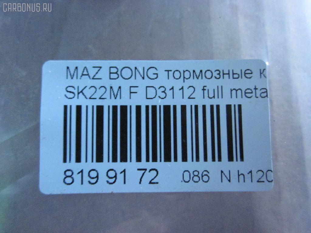 Тормозные колодки MAZDA BONGO SK22M Фото 3
